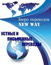 Переводы в Алматы
