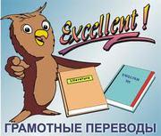 русско-английский иангло-русский,   русско-казахский-русский  перевод