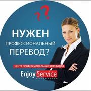 ТОО «Enjoy Service»
