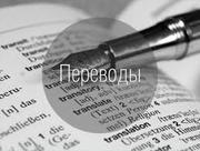 Переводы качественно и быстро! Все языки