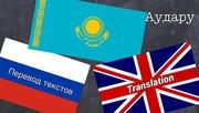 Перевод текстов с английского на казахский,  русский и наоборот.